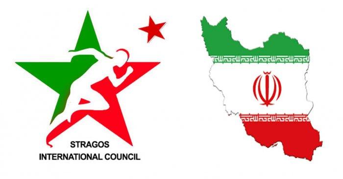 عضویت ورزش استراگوس ایران در شورای بین المللی  International Stragos Council
